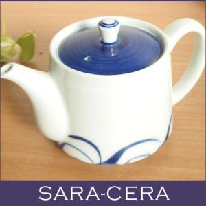 有田焼 波佐見焼 和食器 アウトレット 山下窯 染付青波ポット 茶漉し付き お得 日本茶 お茶 おしゃれ|sara-cera-y