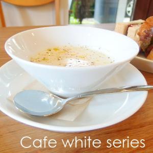 12/20までSALE!洋食器 スタイリッシュCafeシリーズ 白い食器 シリアルボール 〔お取り寄...