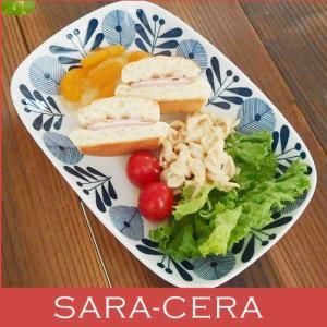 21日までSALE価格!洋食器 オーランド スナックトレー長角ランチプレート 北欧風 オシャレ かわいい|sara-cera-y
