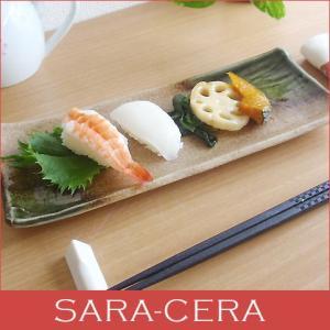 21日までSALE価格!和食器 秋刀魚 さんま サンマ 魚皿 長角焼き物皿 ロングトレー 和食器 伊賀織部吹  和のぬくもり|sara-cera-y