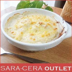 洋食器 アウトレット チーズとろ〜り手付き グラタン皿 -アルミ -マフィン 白い食器 OUTLET|sara-cera-y