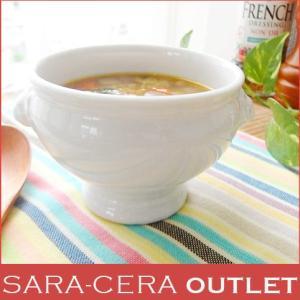 訳有り 洋食器 白い食器 アウトレット ライオンヘッドスープボール Sサイズ 返品不可|sara-cera-y