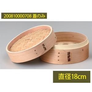 点心セイロ 蓋のみ 直径18cm|sara-cera-y