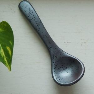 和食器 黒マット 茶碗蒸しスプーン カトラリー 返品交換不可|sara-cera-y