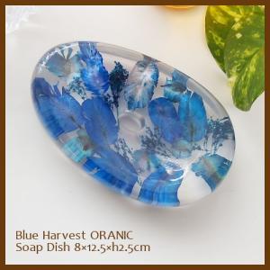 ソープディッシュ Blue Harvest ORANIC アジアン雑貨 インテリア アクリル 石鹸置き 洗面用品 sara-cera-y