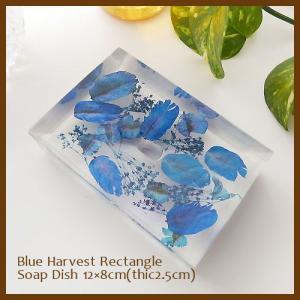 ソープディッシュ Blue Harvest Rectangle アジアン雑貨 インテリア アクリル 石鹸置き 洗面用品 sara-cera-y