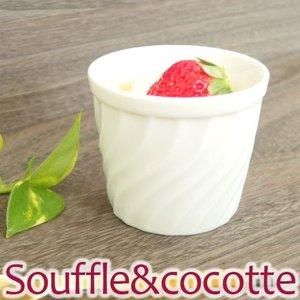 洋食器 白い食器 プリンカップ ウェーブ 7×h6cm 135cc きままにレシピ プディング|sara-cera-y