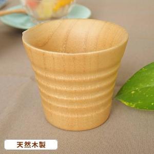 ★内容:木の器ナチュラルカップ ★サイズ:Φ9×高さ8cm ★素材:天然木(ウレタン塗装) ★電子レ...