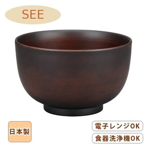 SEE どんぶり ダークブラウン カフェ風 電子レンジOK 木目調食器 樹脂製 木製風 食洗機対応 sara-cera-y