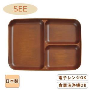 SEE 仕切皿 ライトブラウン カフェ風 電子レンジOK 木目調食器 樹脂製 木製風 食洗機対応 sara-cera-y