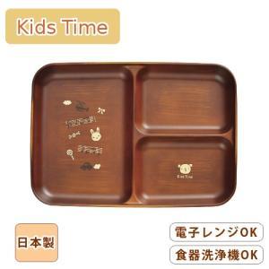 Kids Time 仕切皿 電子レンジOK 木目調食器 樹脂製 木製風 食洗機対応 子供用 sara-cera-y