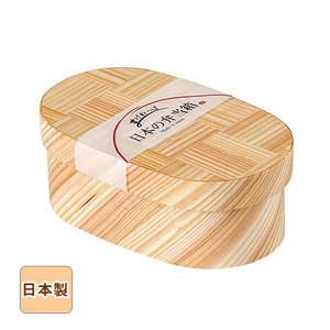 21日までSALE価格!日本の弁当箱網代 小判 国産杉材 お弁当箱 べんとう sara-cera-y