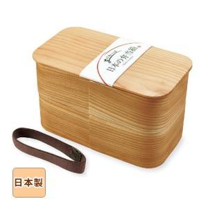 21日までSALE価格!日本の弁当箱 長角 二段 国産杉材 お弁当箱 べんとう sara-cera-y