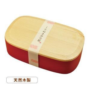 21日までSALE価格!くりぬき弁当箱 スクエア 赤 木・ナチュラル お弁当箱 べんとう sara-cera-y