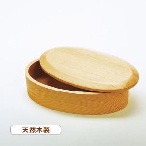 21日までSALE価格!くりぬき弁当箱 オーバル 木・ナチュラル お弁当箱 べんとう sara-cera-y