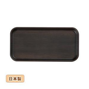 12/20までSALE!NH home OnePlate 24cm長角トレー ブラウン ABS・ウレタン塗装 日本製 山中塗 sara-cera-y