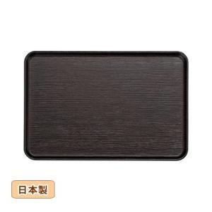 12/20までSALE!NH home OnePlate 36cm長角トレー ブラウン ABS・ウレタン塗装 日本製 山中塗 sara-cera-y