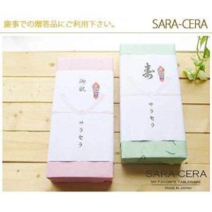 ラッピング包装+熨斗  200000000005|sara-cera-y