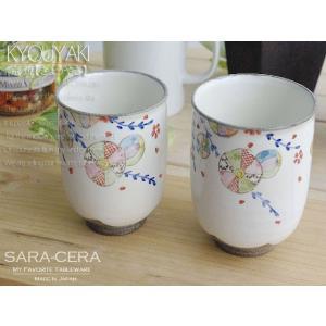 和食器 京焼 清水焼  彩り紙風船組湯飲み揃え 2個セット (お取り寄せ商品)|sara-cera-y