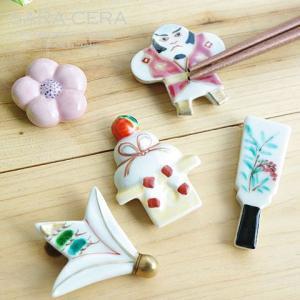 和食器 お箸置き 日本製 京焼 清水焼 京のお正月箸置 5個セット  (お取り寄せ商品) sara-cera-y