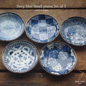 5枚セット 旬菜一口オードブルが似合う藍染付けブルー プチディッシュ 小皿 丸皿 12cm 和食器 食器セット 青 豆皿 薬味 しょうゆ小皿 漬物皿|sara-cera