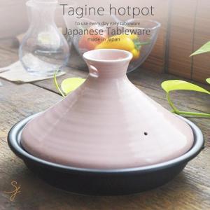 ハフハフお野菜おいしいね タジン鍋 ピンク たじん鍋 和食器 日本製 おしゃれ 新築祝い|sara-cera