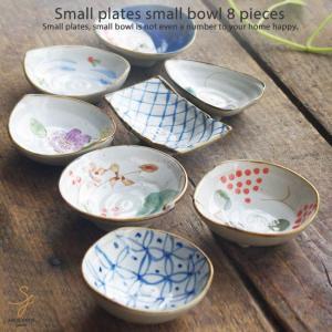 型もいろいろ 吹き寄せ 手塩皿 小皿 小鉢 8個セット 和食...