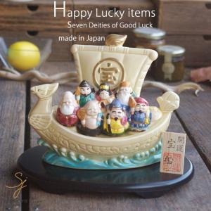 幸せを運ぶラッキー宝船 七福神 開運宝船(クリーム) 縁起 風水 福 開店祝い 置物 贈り物 金運 開運 ギフト箱入り|sara-cera