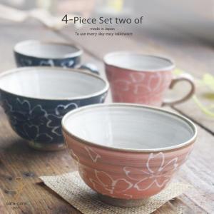 4個セット 春さくらのポカポカ 一珍白フラワー花 夫婦 ご飯茶碗 コーヒ一カップ セット ペアセット 和食器 食器セット 美濃焼|sara-cera