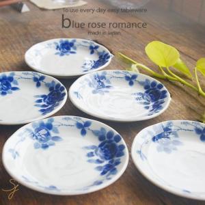 美濃焼 ブルーローズロマン小皿 丸皿 12.2cm 5個セット 和食器 食器セット 豆皿 薬味 しょうゆ小皿 漬物皿|sara-cera