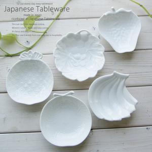 美濃焼 5個セット さわやかな白磁のかわいい 果物型小皿 パイン イチゴ メロン バナナ ぶどう 洋食器 食器セット 豆皿 薬味 しょうゆ小皿 漬物皿|sara-cera