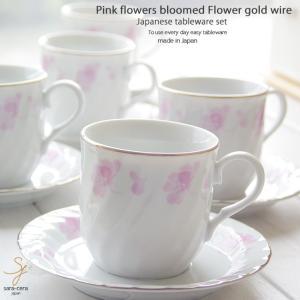 5客セット ピンクの花が咲きました フラワー ゴールド金線 うまみコーヒーカップソーサー 紅茶 珈琲 和食器 食器セット 美濃焼|sara-cera