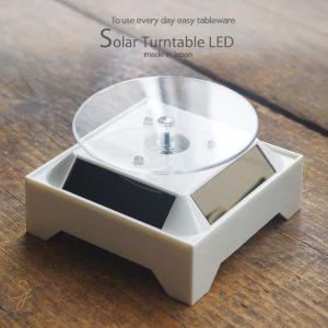 乾電池不要 ソーラーターンテーブル LED付 和食器 食器 置物 ギフト 縁起物 雑貨|sara-cera