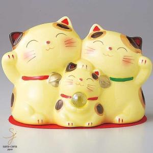 ラッキーアイテム あったかファミリー猫 貯金箱 黄 ねこ 猫 縁起物 置物 ギフト 瀬戸焼 金運 開運 金運招き猫 金運隆昌 家内安全 商売繁昌 開運招福|sara-cera