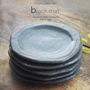 美濃焼 黒 ブラックマット シェアプレート 5枚セット 食器セット 取り分け皿 取り皿 変形 和食器 うつわ 食器 おうちごはん 和皿 和風|sara-cera