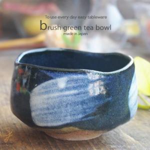 和食器 美濃焼 青釉白刷毛 抹茶碗 カフェ おうち ごはん 食器 うつわ 日本製