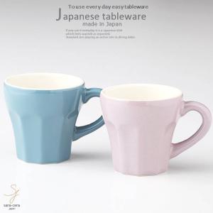 和食器 美濃焼 Flavor マグカップ 2個セット カフェ...