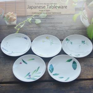 和食器 美濃焼 リーフハーブ プチケーキ皿セット カフェ おうち ごはん 食器 うつわ 日本製
