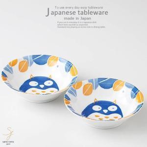 和食器 美濃焼 森の福郎 フルーツ鉢2P カフェ おうち ご...