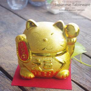 和食器 金運招き猫 大(金球)バンク カフェ おうち ごはん 食器 うつわ|sara-cera