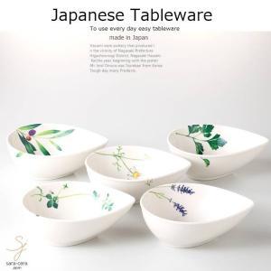 和食器 美濃焼 5個セット リゾート しずく鉢セット カフェ おうち ごはん 食器 うつわ 日本製 sara-cera