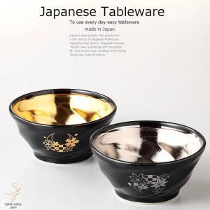 和食器 美濃焼 末金楼 小鉢 ペア 2個セット カフェ おうち ごはん 食器 うつわ 日本製 sara-cera