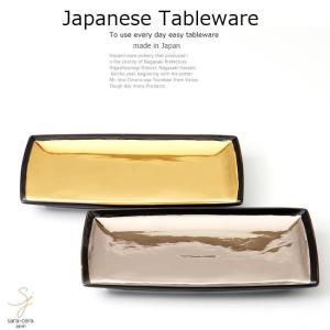 和食器 美濃焼 末金楼 焼物皿 ペア 2個セット カフェ おうち ごはん 食器 うつわ 日本製 sara-cera
