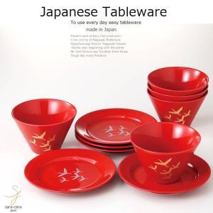 和食器 美濃焼 寿ぎ 憩いセット カフェ おうち ごはん 食器 うつわ 日本製 おしゃれ ギフト プレゼント 母の日 父の日 誕生日 sara-cera