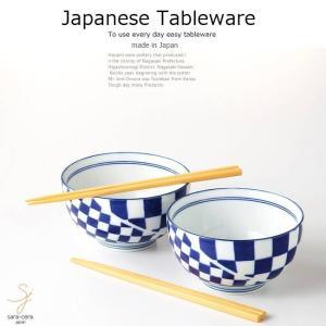 和食器 美濃焼 元禄小粋 お好み丼 ペア 2個セット 箸付き カフェ おうち ごはん 食器 うつわ 日本製 sara-cera