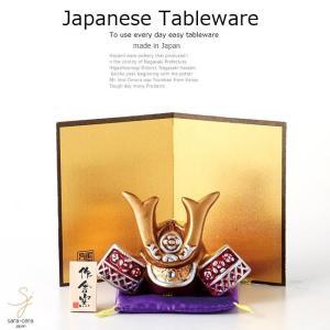和食器 瀬戸焼 兜飾り 金 置物 縁起物 贈り物 お祝い日本製 おしゃれ ギフト プレゼント 母の日 父の日 誕生日 sara-cera