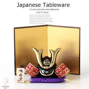 和食器 瀬戸焼 兜飾り 黒 置物 縁起物 贈り物 お祝い 日本製 おしゃれ ギフト プレゼント 母の日 父の日 誕生日 sara-cera