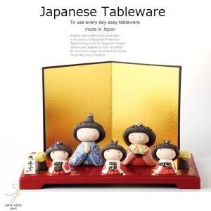 和食器 美濃焼 春萌雛五人飾り 置物 縁起物 贈り物 お祝い 日本製 おしゃれ ギフト プレゼント 母の日 父の日 誕生日 sara-cera
