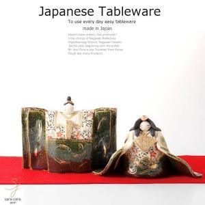 和食器 美濃焼 千寿びな 置物 縁起物 贈り物 お祝い日本製 おしゃれ ギフト プレゼント 母の日 父の日 誕生日 sara-cera