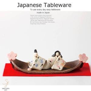 和食器 美濃焼 笹舟びな 置物 縁起物 贈り物 お祝い日本製 おしゃれ ギフト プレゼント 母の日 父の日 誕生日 sara-cera